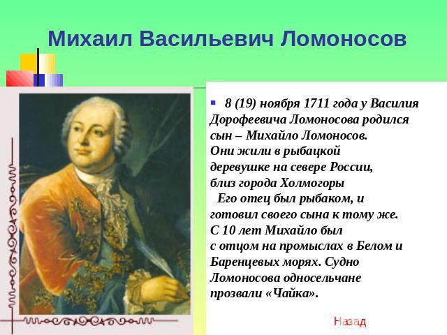 Михаил Ломоносов Презентация Скачать Бесплатно