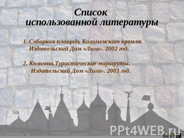Соборная площадь кремля схема фото 590