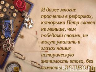 Исторические Портреты ключевский В.о