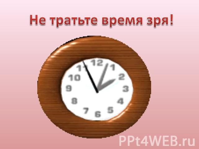 Виды Часов Презентация