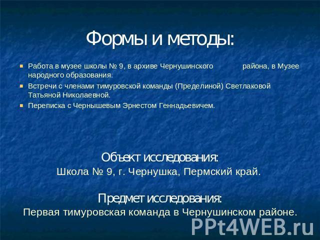 Презентация работа тимуровской команды