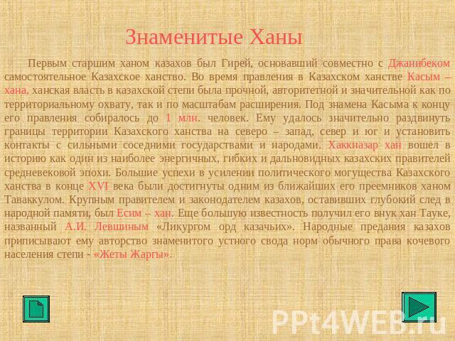 Казахское Ханства Учебник