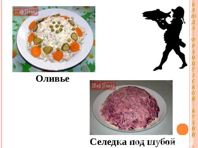 Новый салат шуба и оливье