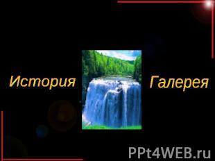 Скачать презентации на тему водопады