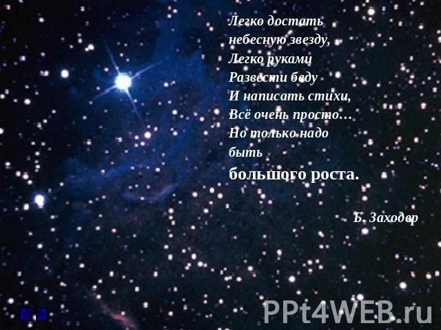 стихи о маленьких звездах для детей