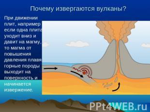 Почему извергаются вулканы исследовательская работа