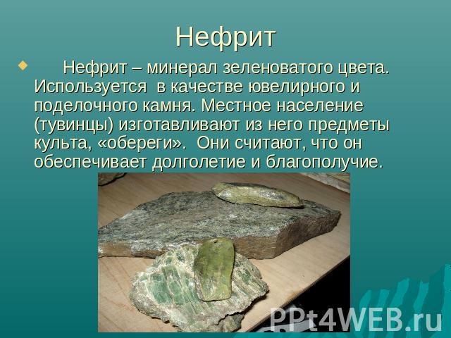 Нефрит для рака женщины по гороскопу