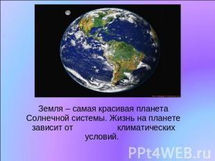 На планете зависит от климатических