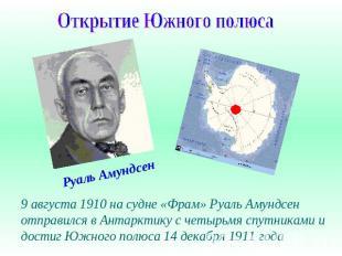 Презентацию на тему руаль амундсен