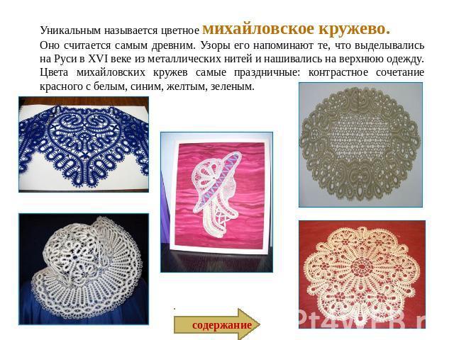 Народный промысел россии кружева
