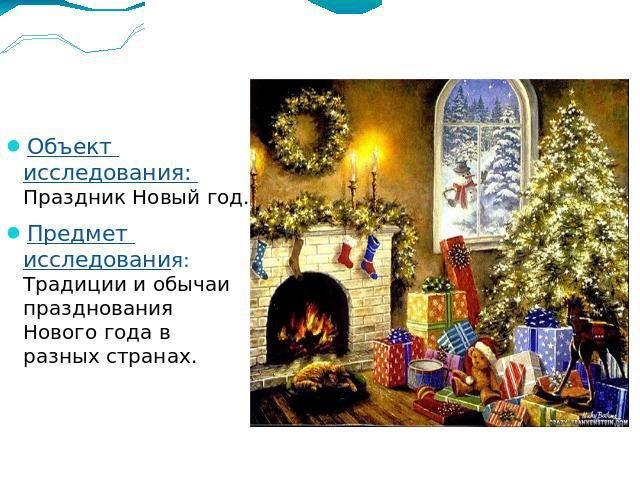 Новый год в разных странах книга