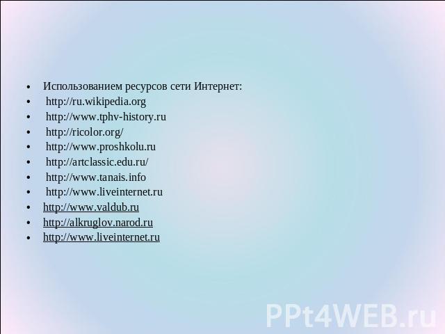 википедия александр сергеевич пушкин презентация