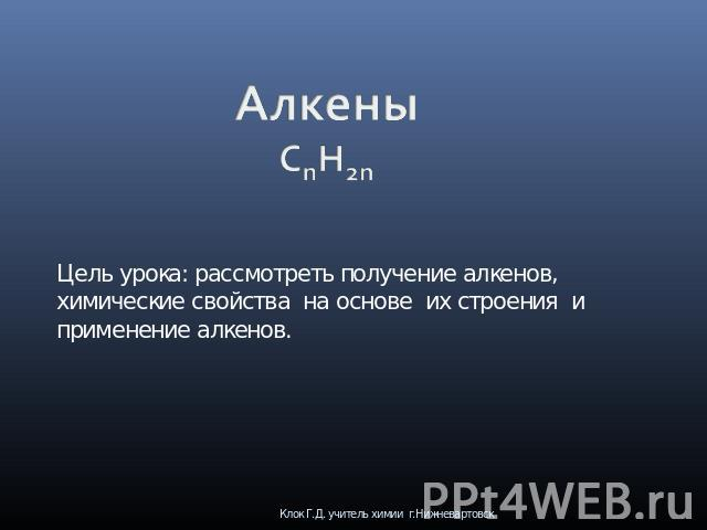 Урок презентация алкены