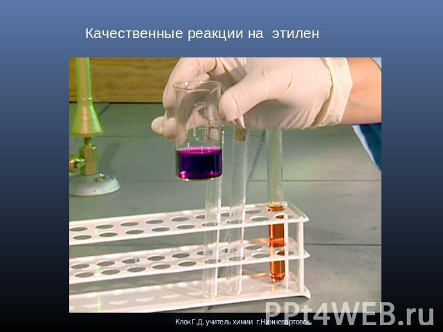 Как из этилена получить этан