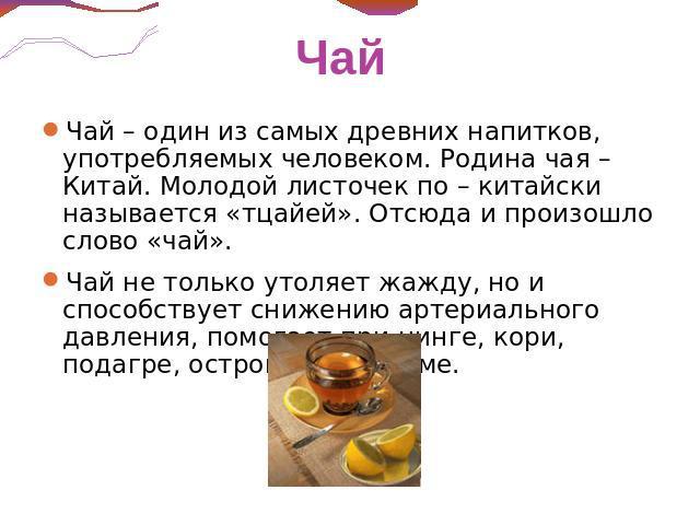 Слова с чай в конце слова