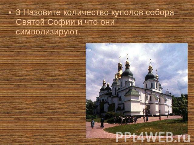 Презентация На Тему Культура Киевской Руси 10 Класс Скачать Бесплатно