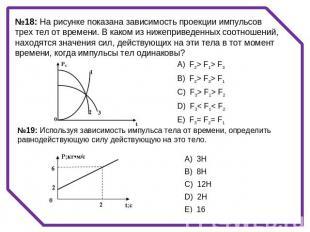 18: На рисунке показана зависимость проекции импульсов трех тел от времени.