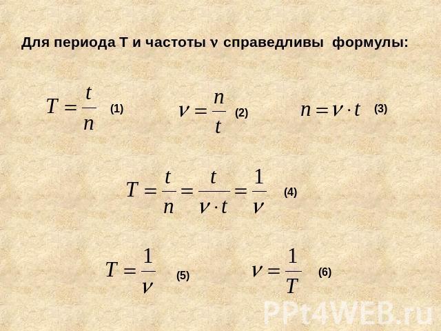 Период и частота связаны соотношением