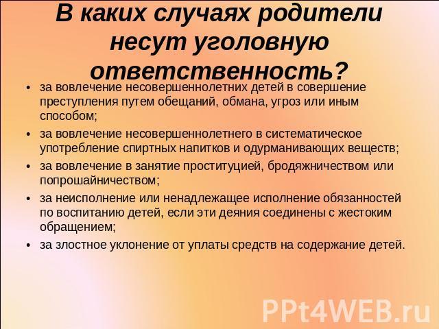 ekspluatatsiya-v-zanyatiya-prostitutsiey