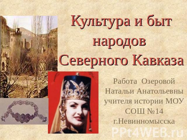 Презентация про жителей кавказа