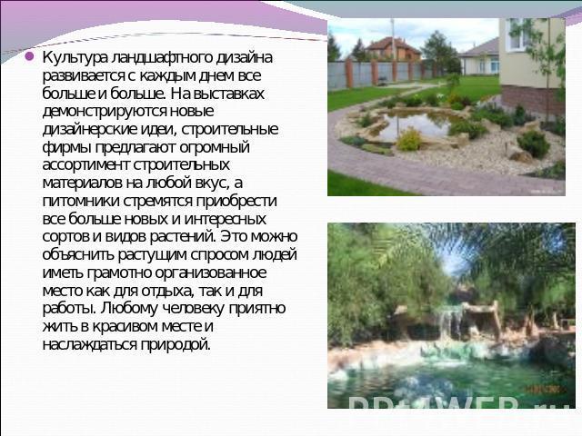 Презентация по ландшафтному дизайну