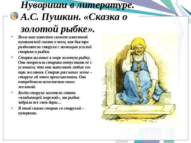 сочинение о золотой рыбке пушкина сказка о рыбаке и рыбке