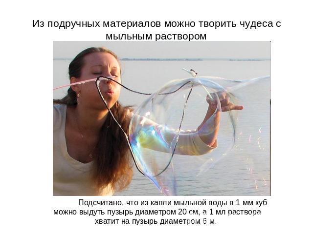 Скачать шаблонам презентаций мыльном пузыре