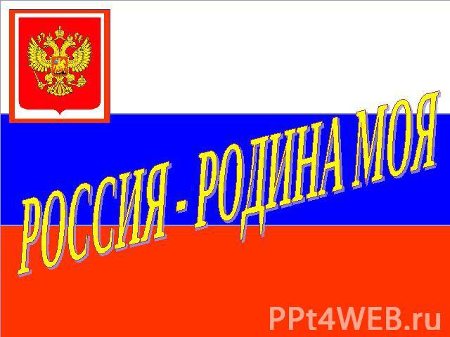 4 класс сочинение россия это наша родина