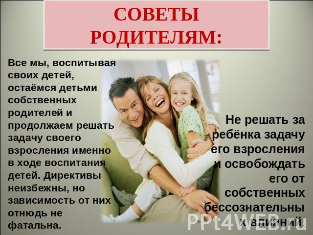 Сценарий для детей с родителями