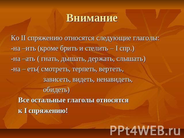 """Презентация """"Сложноподчиненное"""