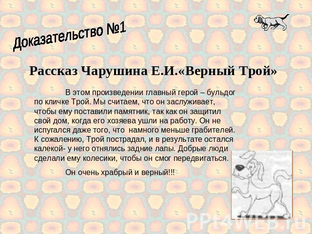 Евгений чарушин страшный рассказ