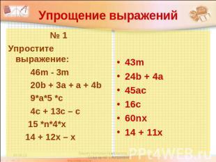 Презентация Уравнение 5 Класс Виленкин Задачи
