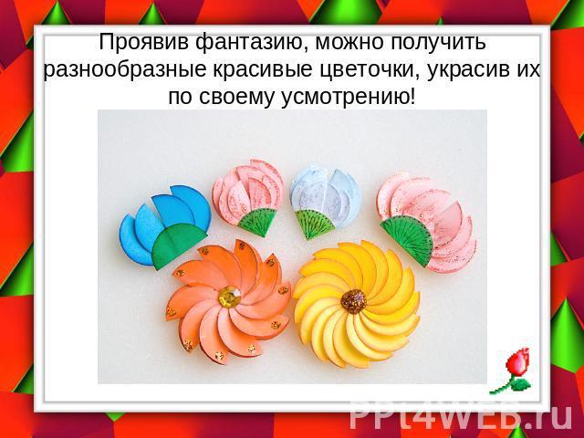 31Презентация поздравительная открытка для мамы