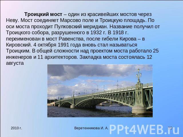 Стих троицкий мост