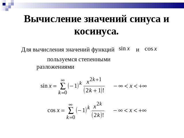 Вычисление значений синуса и