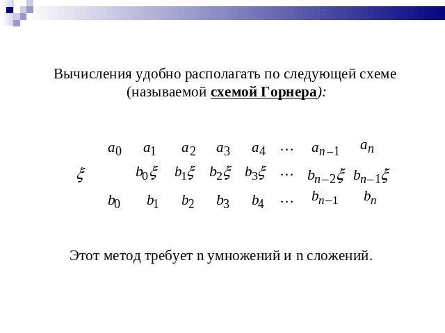 схемой Горнера):Этот метод