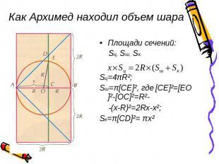 объем по площади сечения таблица