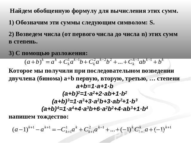 Найдем обобщенную формулу для