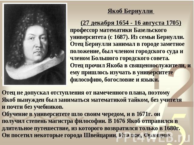 Якоб Бернулли (27 декабря 1654