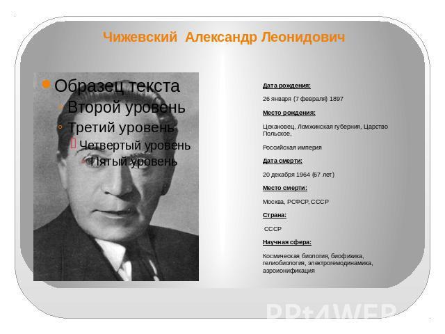 Астрономы Беларуси - презентация по Астрономии скачать бесплатно