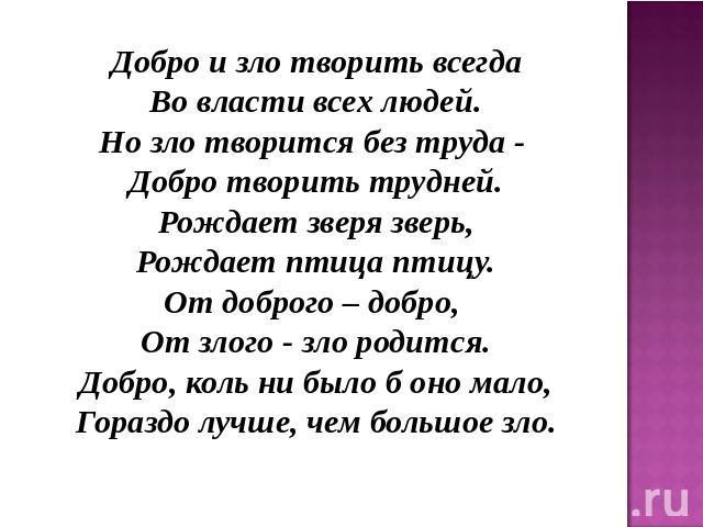 Стих злая сторона