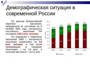 Сравнение основных данных России и США удивительные природные ландшафты, курорты