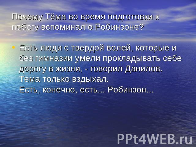 Скачать Презентацию Теплый Хлеб Паустовский
