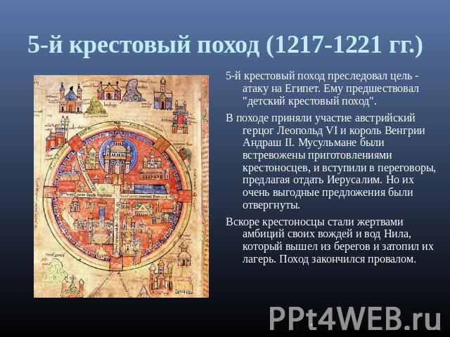 Презентация Крестовые Походы 6 Класс История