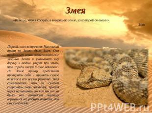 Змея«Всякого, кого моя особа коснусь, моя особа возвращаю земле, с которой дьявол вышел»- ЗмеяПерво