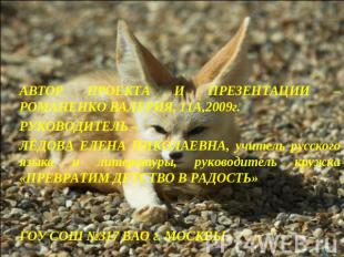 АВТОР ПРОЕКТА И ПРЕЗЕНТАЦИИ – РОМАНЕНКО ВАЛЕРИЯ, 01А,2009г.РУКОВОДИТЕЛЬ – ЛЁДОВА