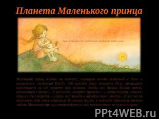 Планета Маленького принцаМаленький принц живет сверху планете, «которая вся-то велич