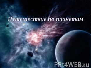 Путешествие за планетам