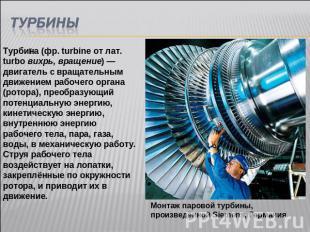 Скачать презентации на тему история изобретения паровой турбины