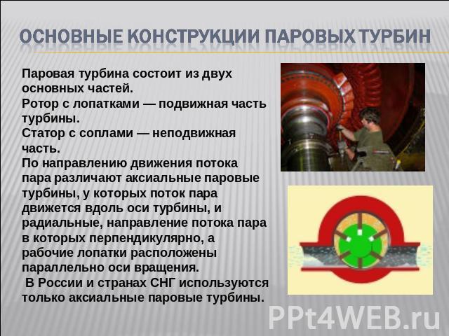 Из чего состоит паровая турбина 11